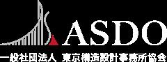 入会申請(正会員)確認画面|東京構造設計事務所協会(ASDO)