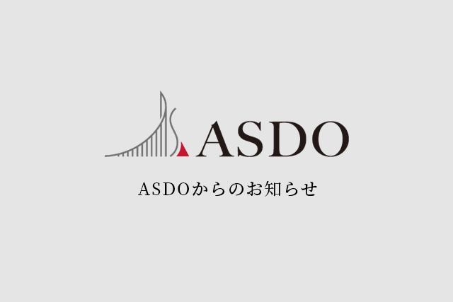 ASDOからのお知らせ