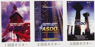 ASDOのポスター