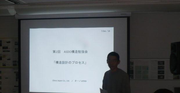 第2回 ASDO構造勉強会(大野博史氏)|ASDO