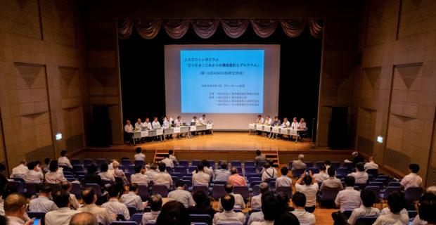 シンポジウム(第12回技術交流会)|ASDO