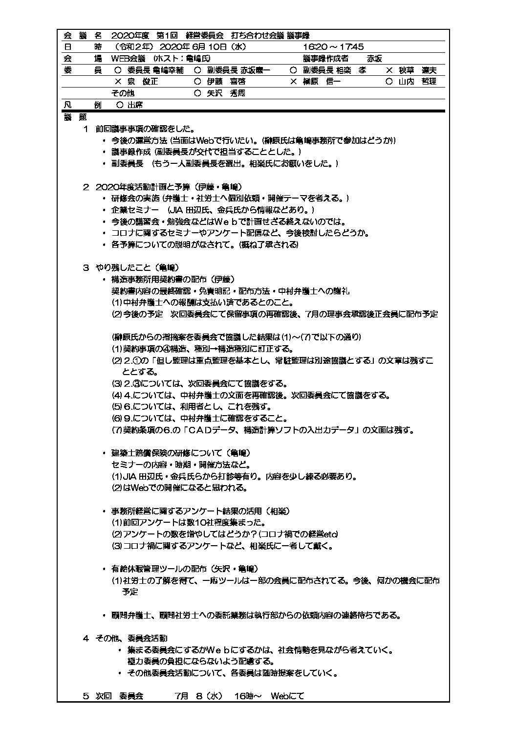 2020年度 第一回 経営委員会議事録(6/10)|ASDO