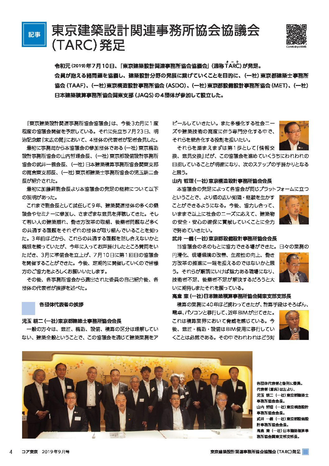 東京建築設計関連事務所協会協議会(TARC)